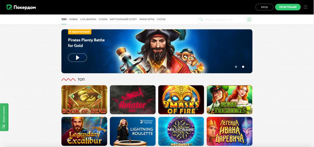 официальный сайт покердом 2020